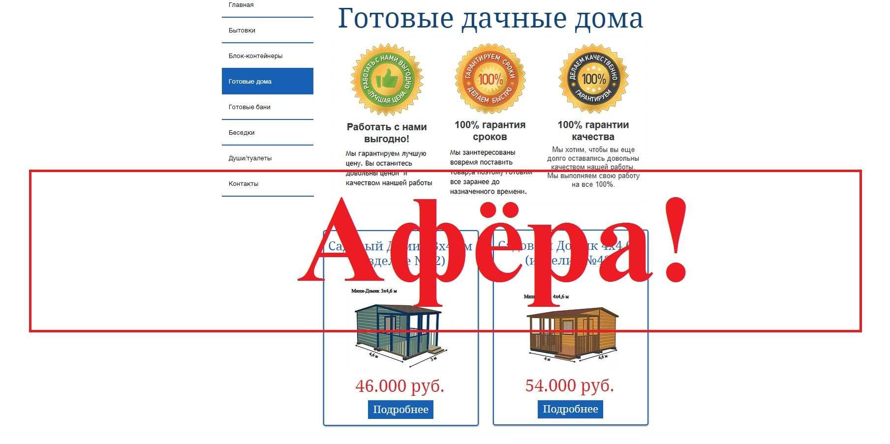 Домостроево.рф – отзывы об услугах