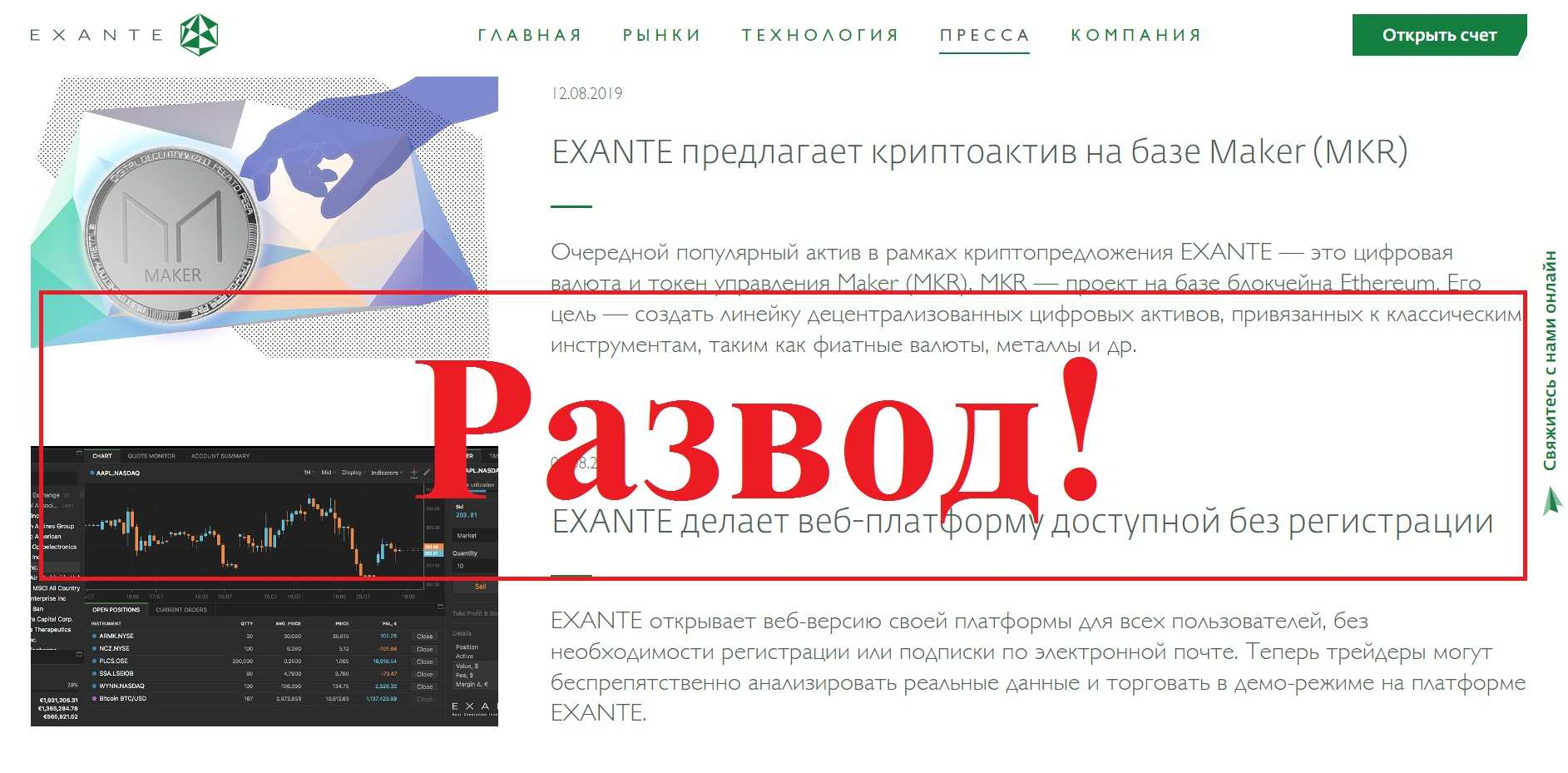 Exante – отзывы о брокере exante.eu