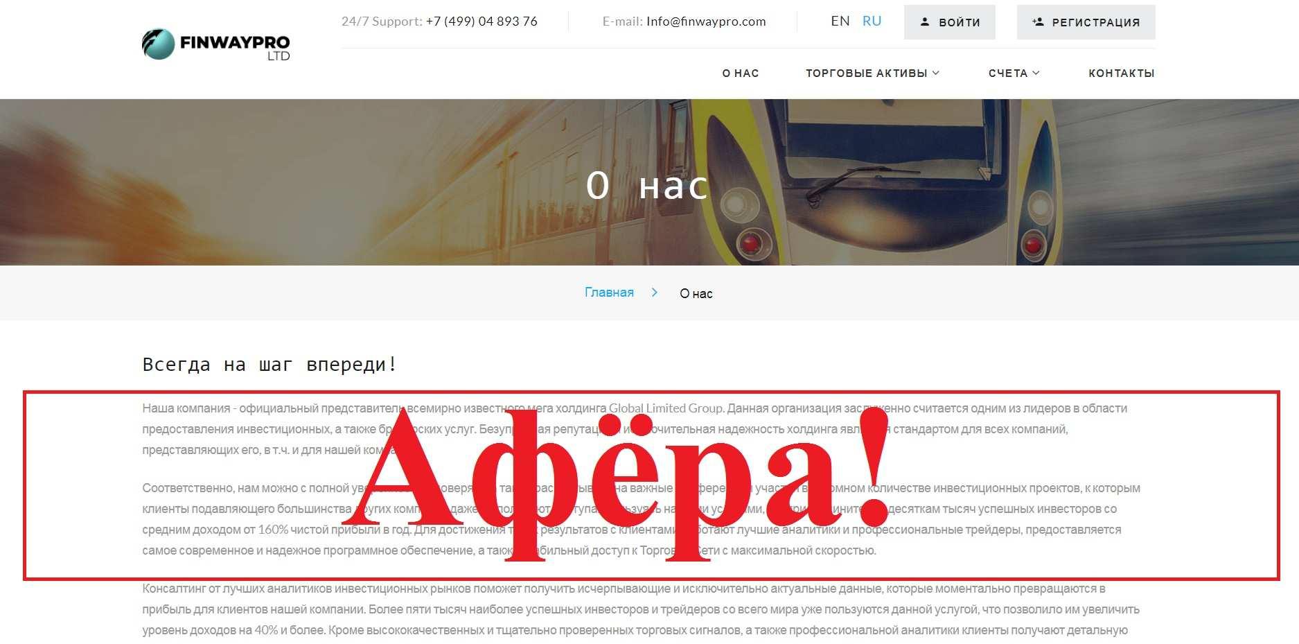 FINWAYPRO – реальные отзывы о finwaypro.com
