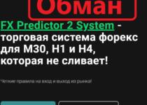 FX Predictor 2 System — отзывы о инструментах TRADER21