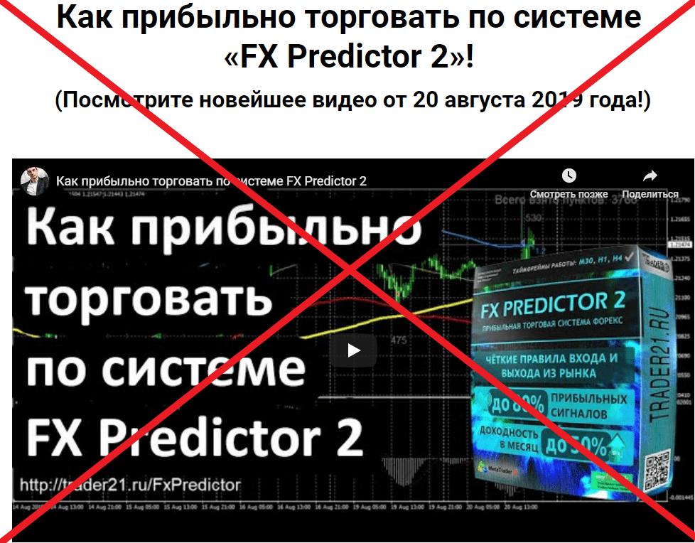FX Predictor 2 System - отзывы о инструментах TRADER21