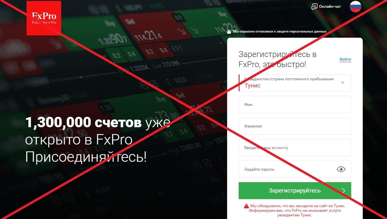 FX Pro - отзывы и обзор брокера
