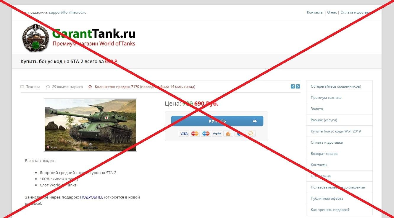 GarantTank.ru - отзывы о магазине