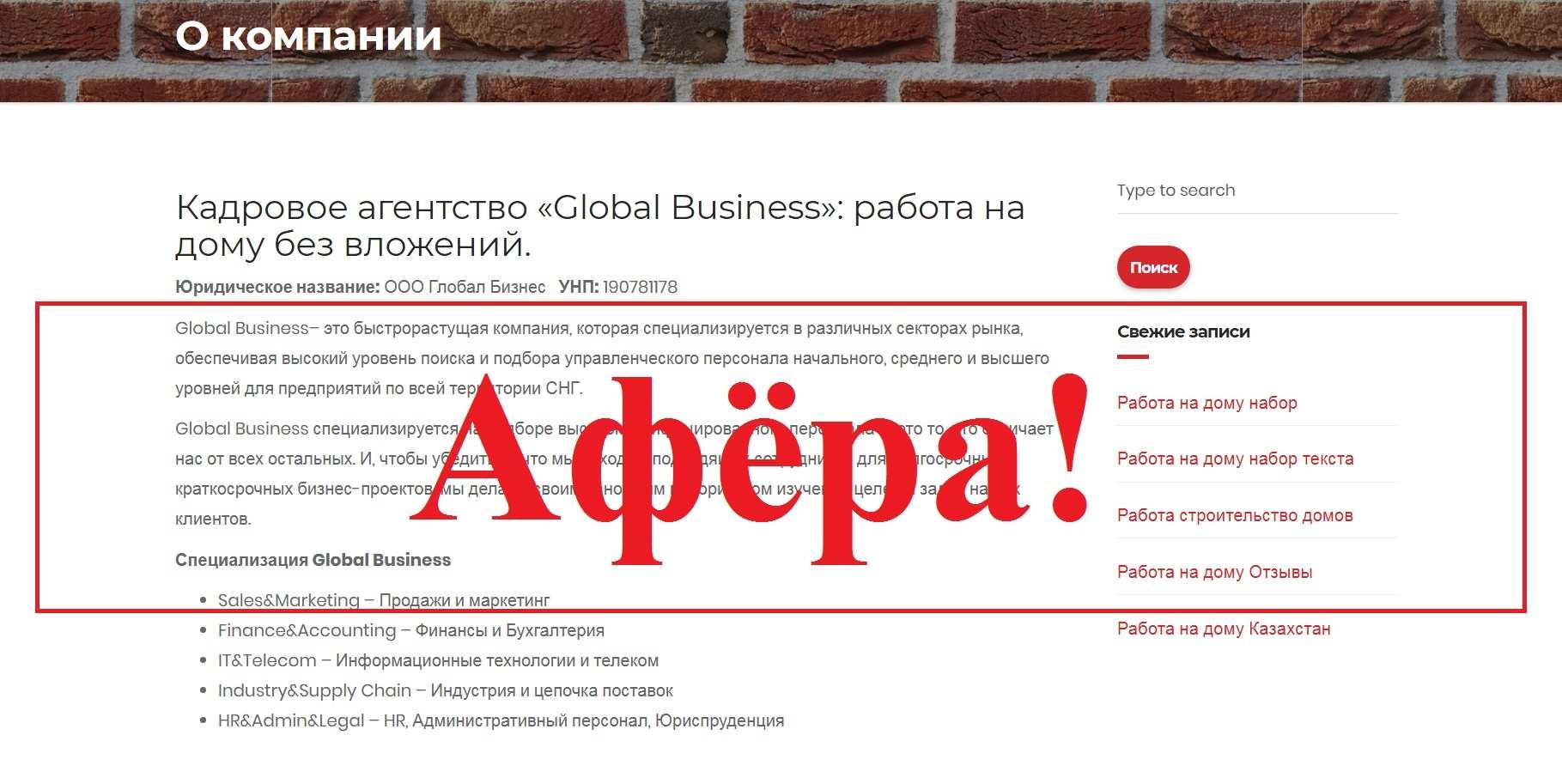 Global Business – отзывы. Обман или нет?