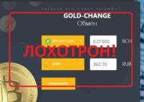 Gold Change — отзывы о обменнике