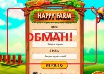 Happy Farm — отзывы о игре с выводом денег