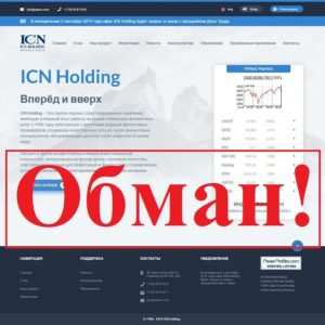 ICN Holding – отзывы вкладчиков о пирамиде