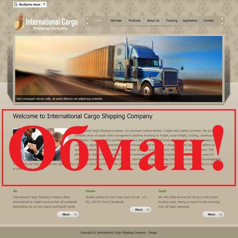 International Cargo – отзывы о сомнительной конторе