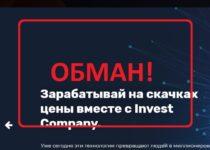 Invest Company — инвестиции в стартапы. Отзывы о проекте