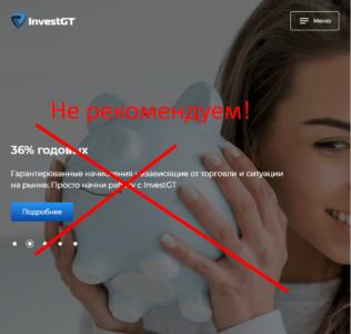 InvestGT - отзывы о инвестициях investgt.com
