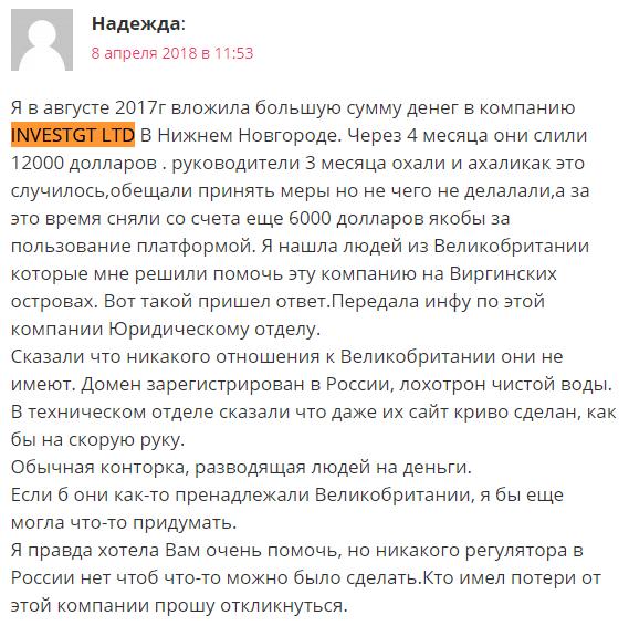 InvestGT отзывы