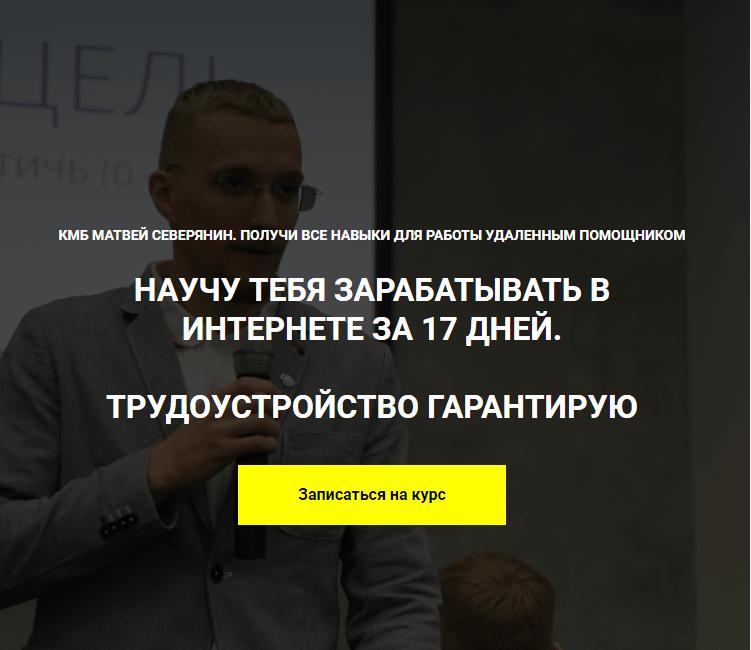 КМБ Матвей Северянин — отзывы о школе Матвея Северянина