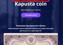 Kapusta Koin – реальные отзывы и обзор
