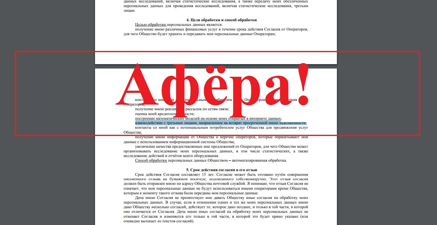 Кредит без отказа – отзывы клиентов о kredit-bez-otkaza.com