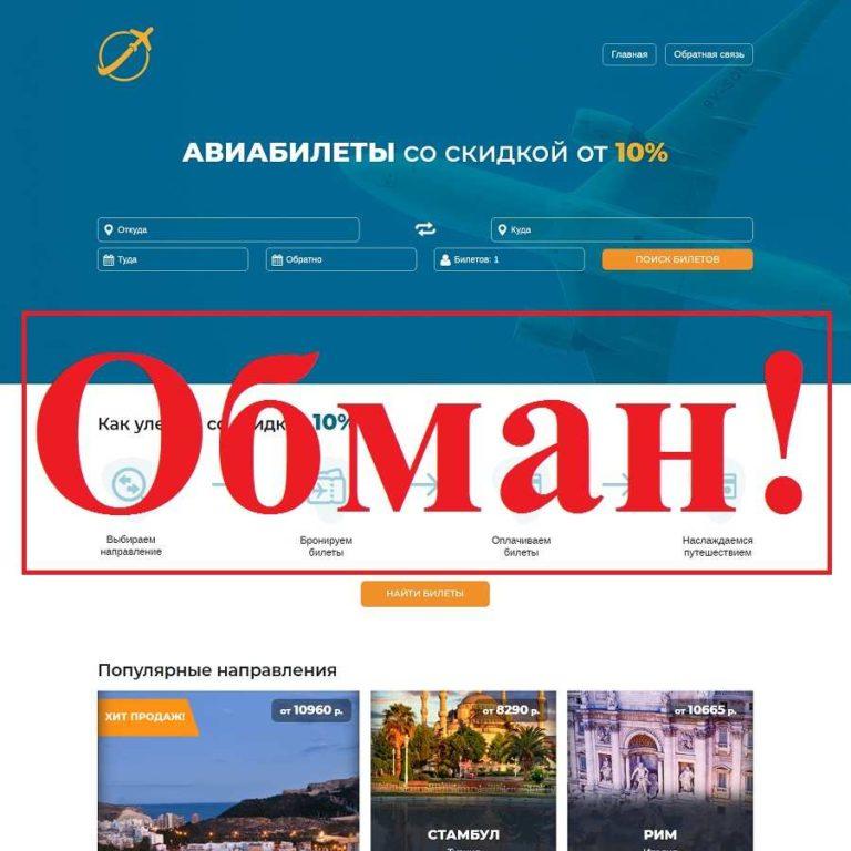 Отзывы о Kupiavia.com – обман на авиабилетах