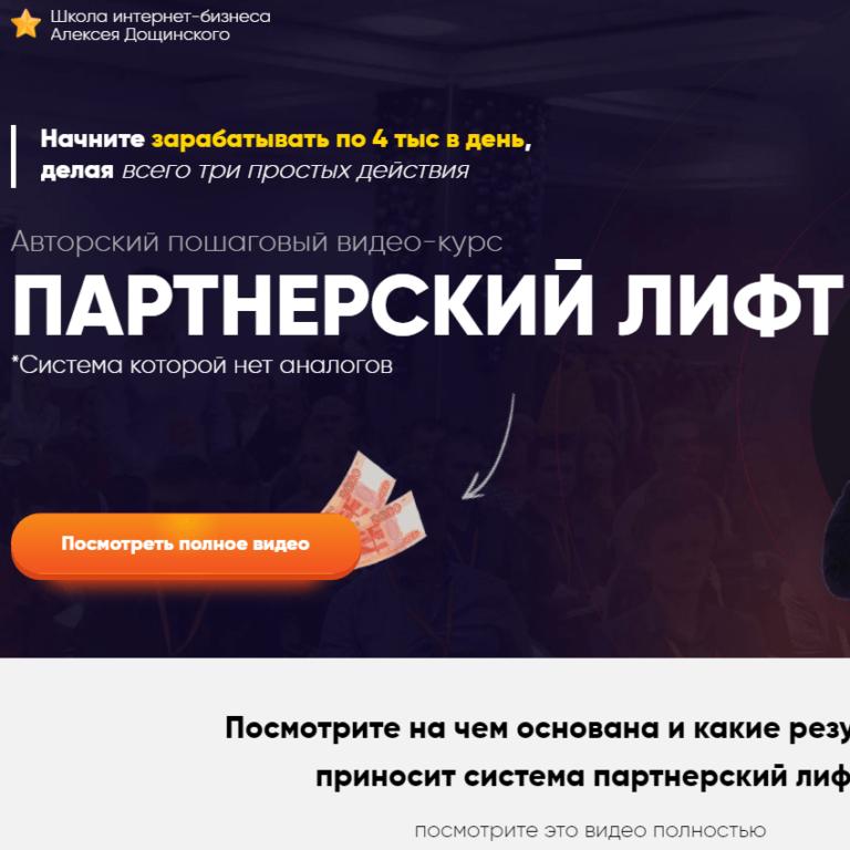 Курс Партнёрский Лифт – обзор и отзывы о doshinskiy.ru