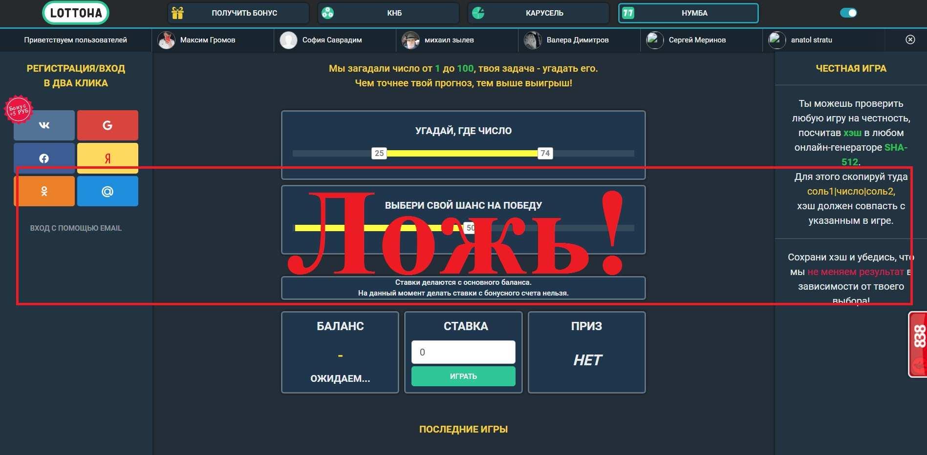 Lottoha – отзывы о сайте. Платит или нет?