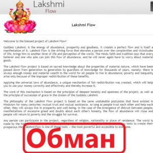 Lakshmi Flow и Cash Flow Fund - отзывы и обзор