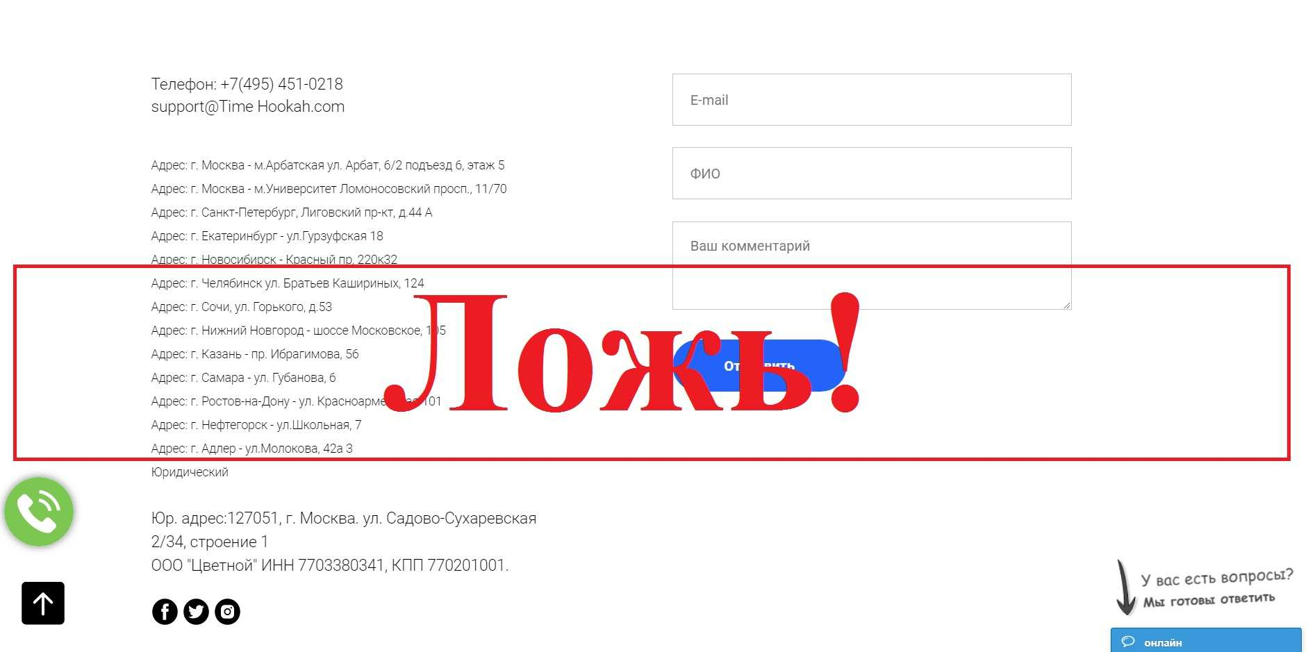 LuxSmoke – отзывы о фальшивой кальянной luxsmoke.ru