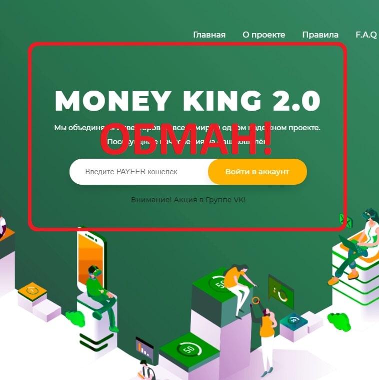 Автозаработок с MONEY KING 2.0 — отзывы о проекте