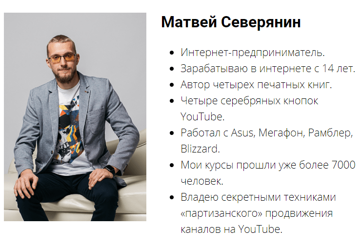 Матвей Северянин