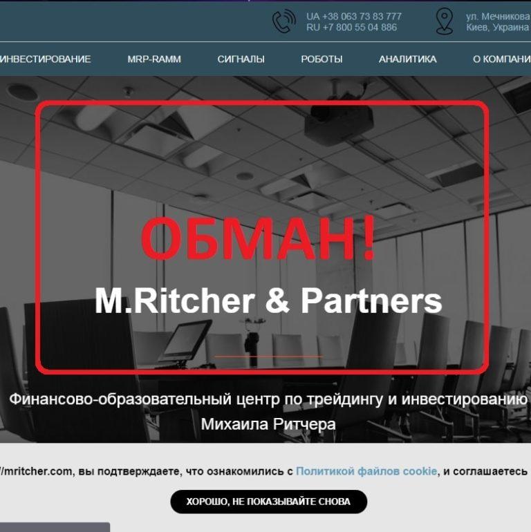 Михаил Ритчер — отзывы о сигналах и роботах