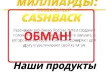 Миллиарды глобальный cashback — отзывы
