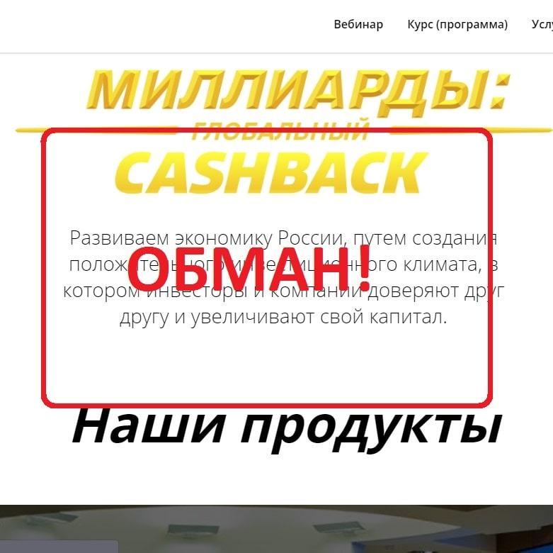 Cash back ru отзывы кешбэк перевод