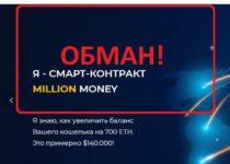 Проект Миллион — реальные отзывы о Million Money