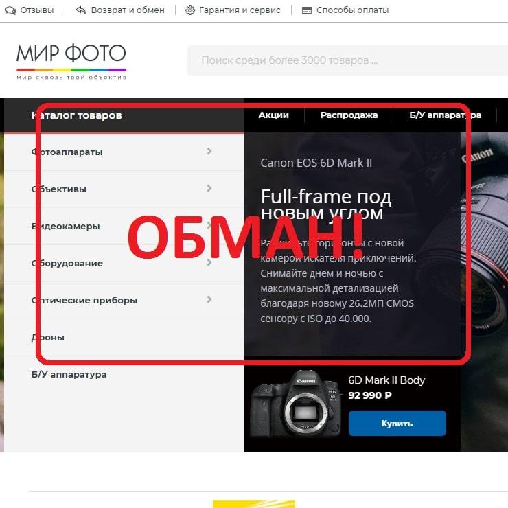 Отзывы о магазине Mirfoto — обман от Мир Фото