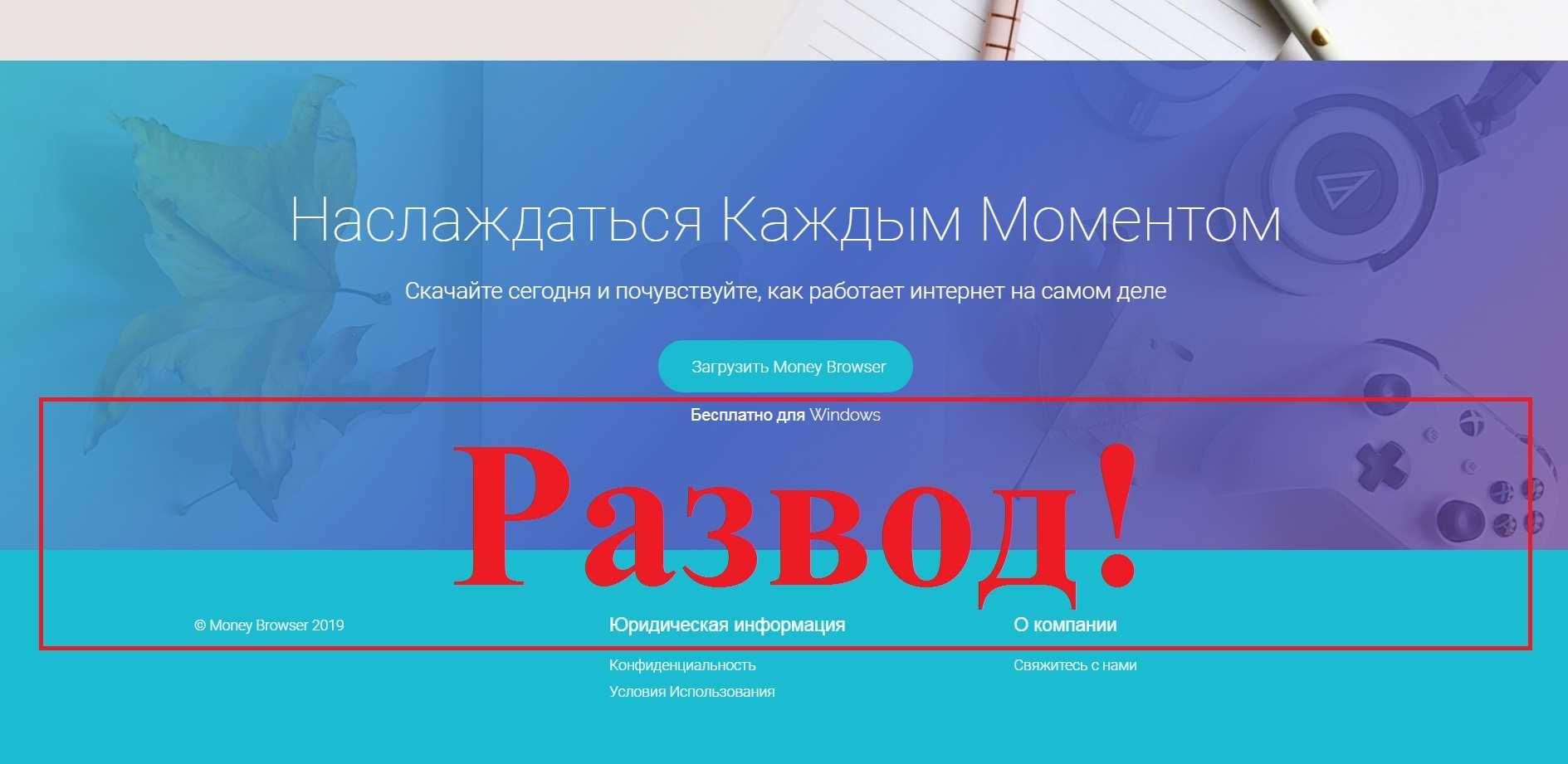 Money Browser – отзывы о денежном браузере