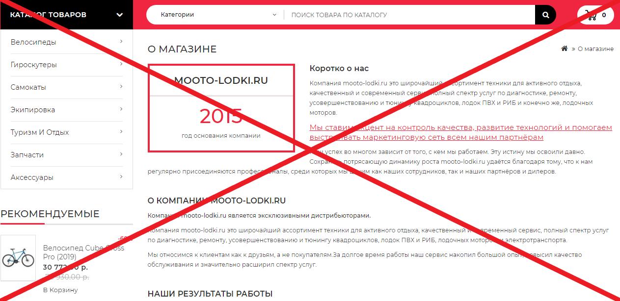 Mooto-Lodki.ru - отзывы о магазине
