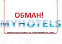 MyHotels — отзывы о МНПК Корпорация ИН-ВЕСТ