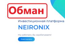NEIRONIX — реальные отзывы о платформе