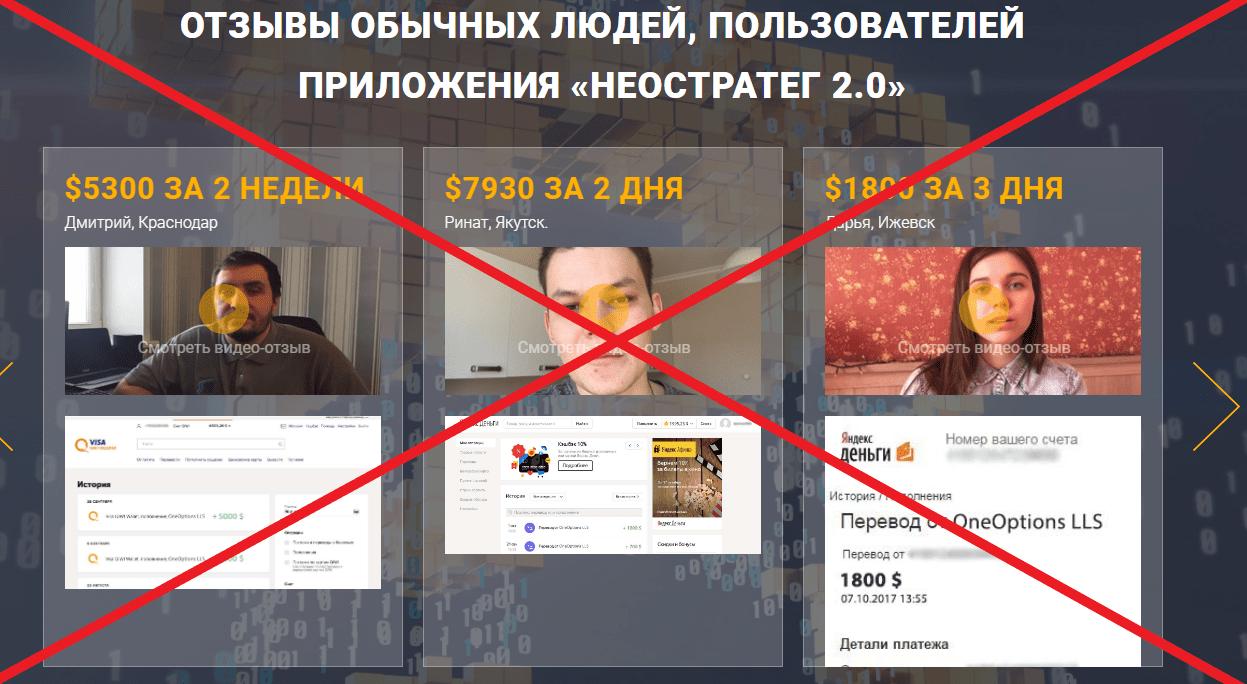 Владимир Полунин и Криптолегион. НеоСтратег 2.0 отзывы и обзор