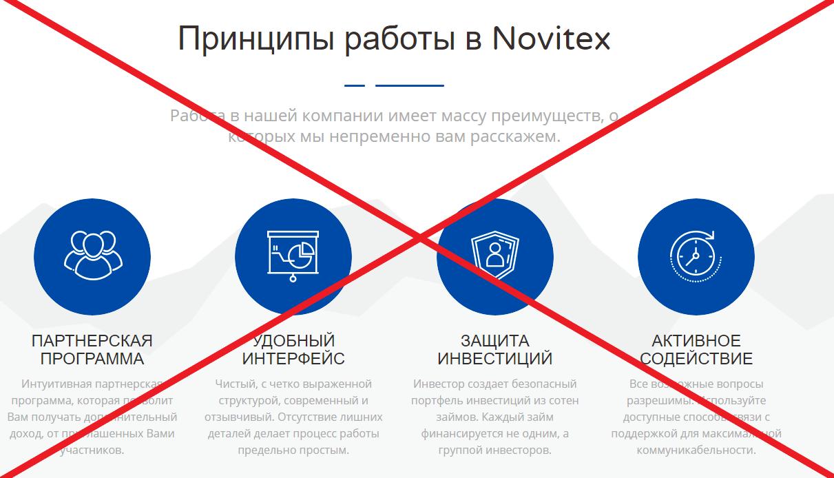 Novitex - отзывы о пирамиде novitex.biz