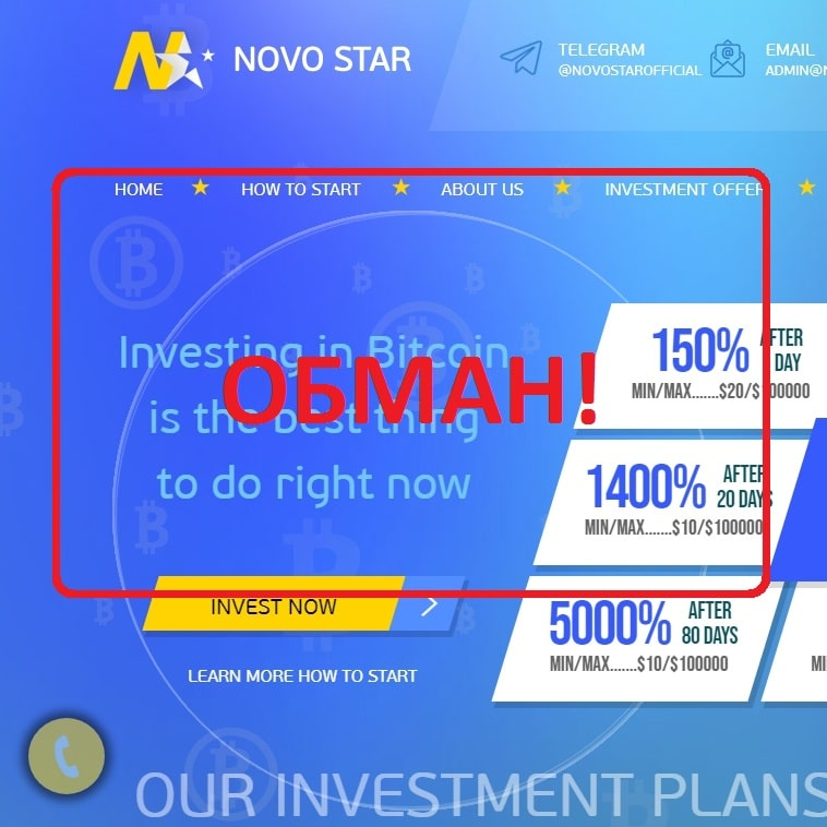 Novo Star — отзывы и обзор novo-star.biz