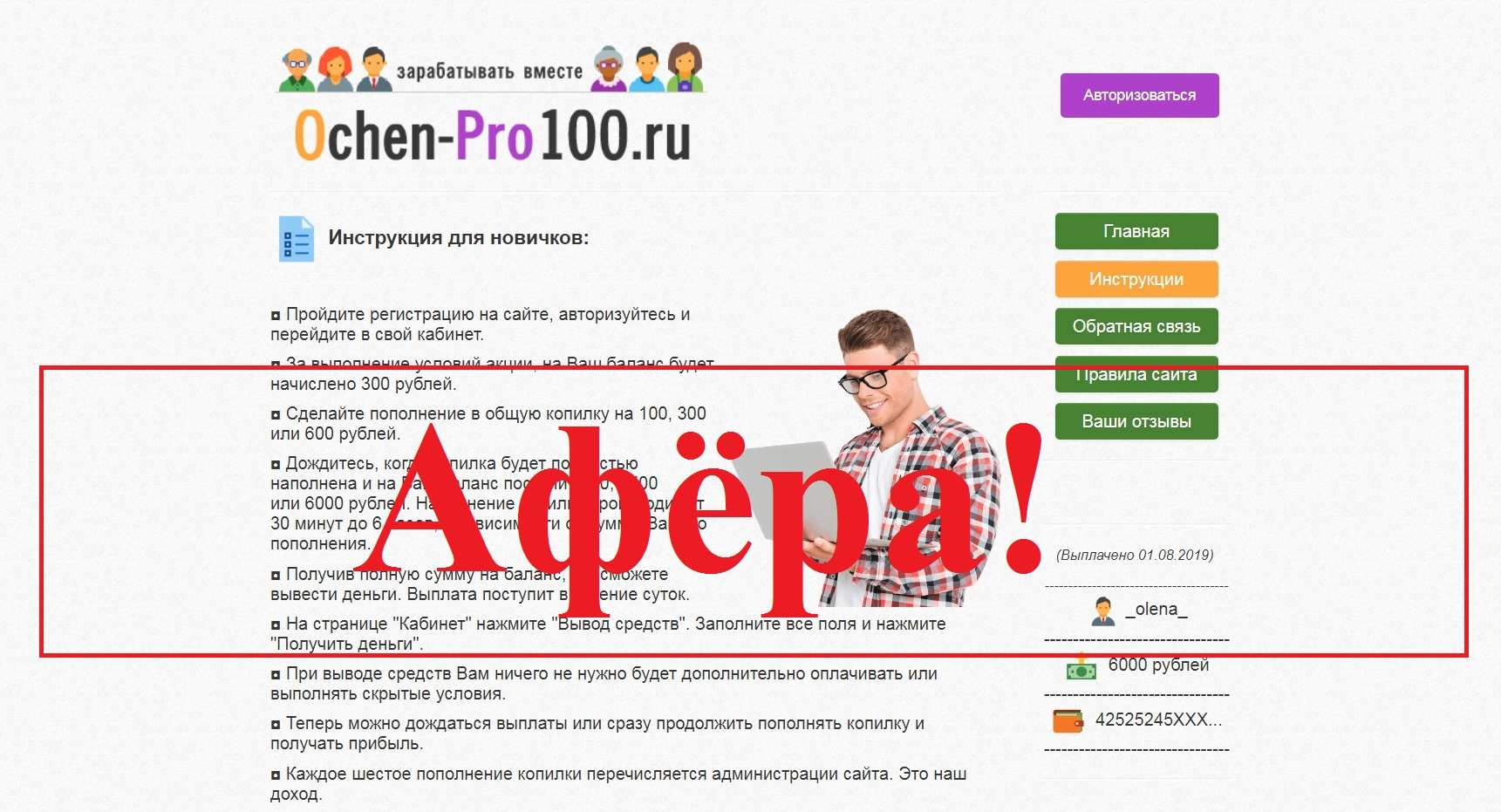 Ochen-Pro100 – реальные отзывы