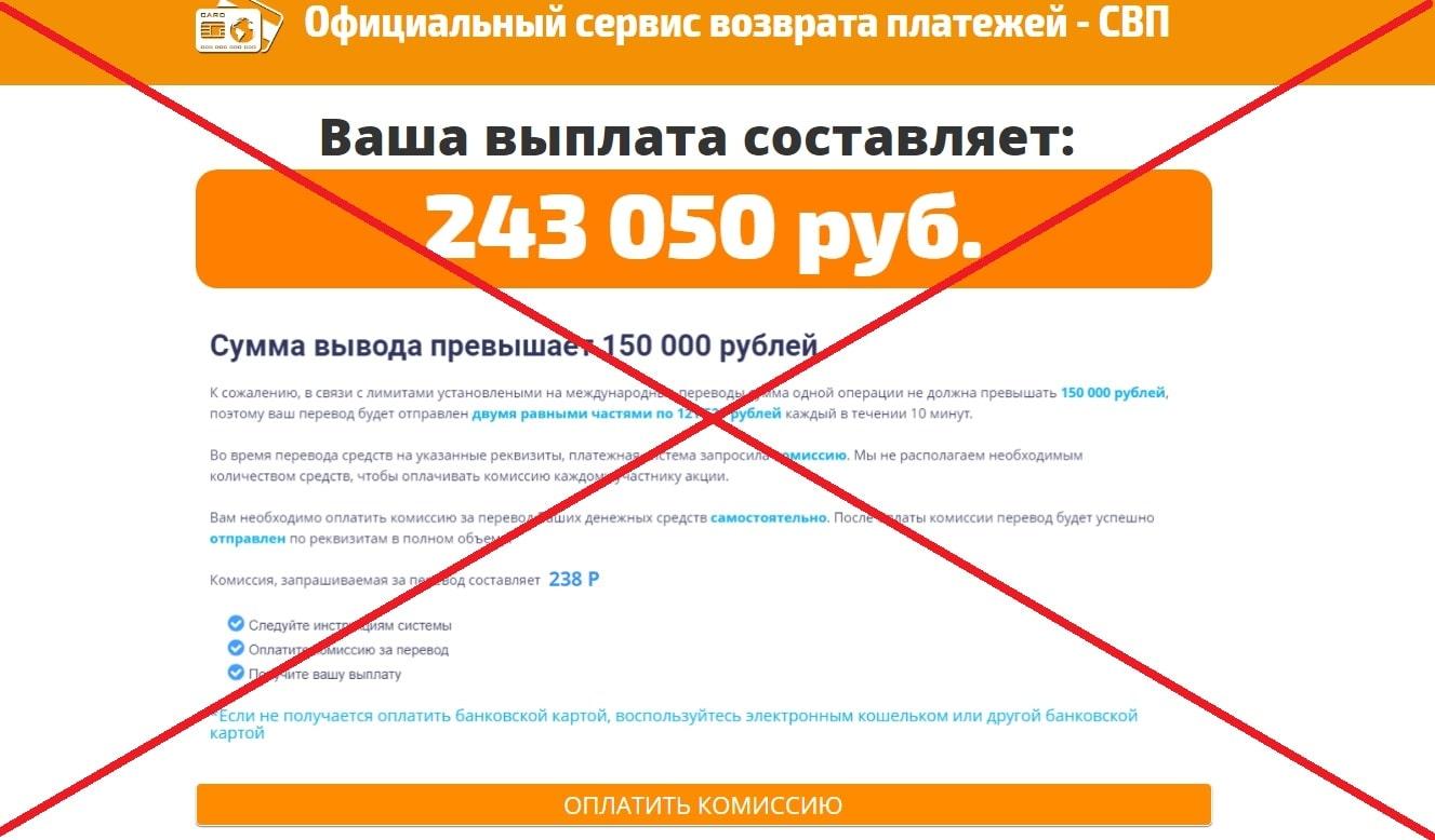 Официальный сервис возврата платежей СВП - отзыв о лохотроне