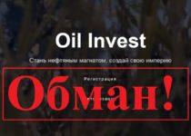 Oil Invest – отзыв об игре