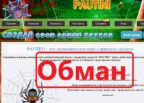 PAUTINI — отзыв о игре с выводом