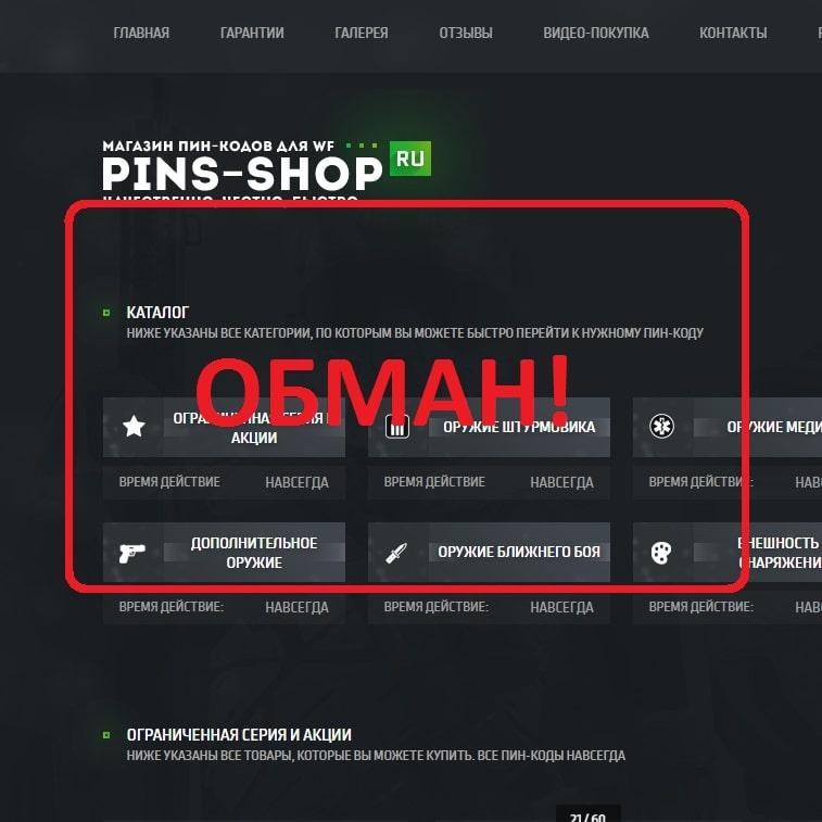 PINS SHOP — отзывы и проверка магазина