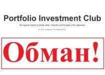 Portfolio Investments Club – отзывы о проекте