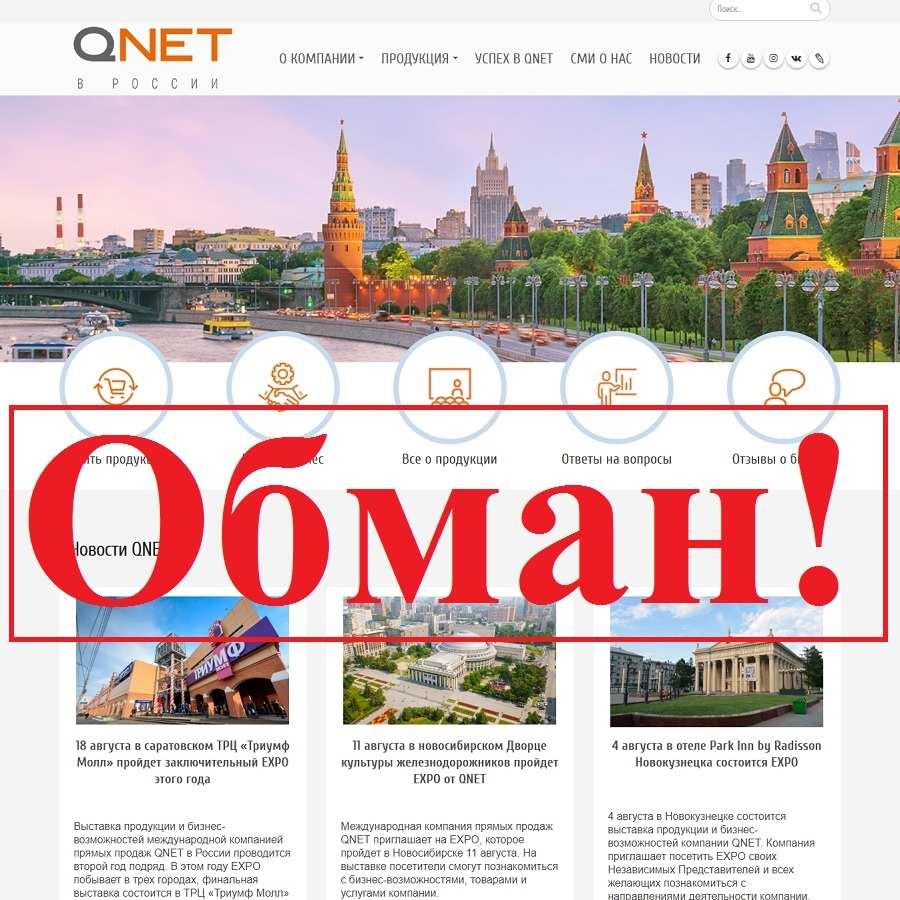 QNet – реальные отзывы о qnet.net. Пирамида?
