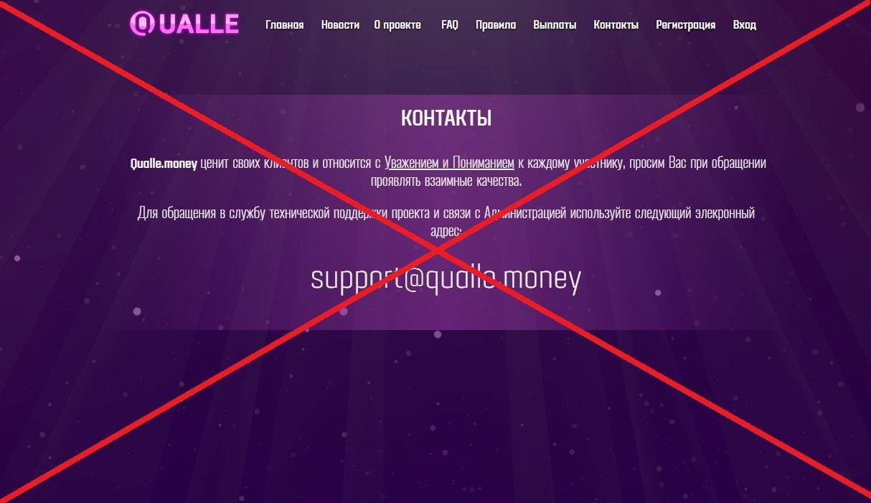 Qualle.money - реальные отзывы