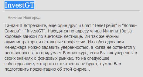 Реальные отзывы о investgt.com