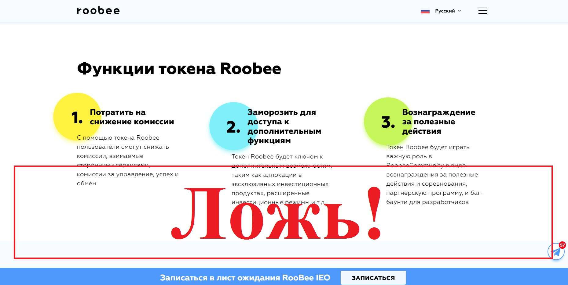 Roobee – отзывы о платформе roobee