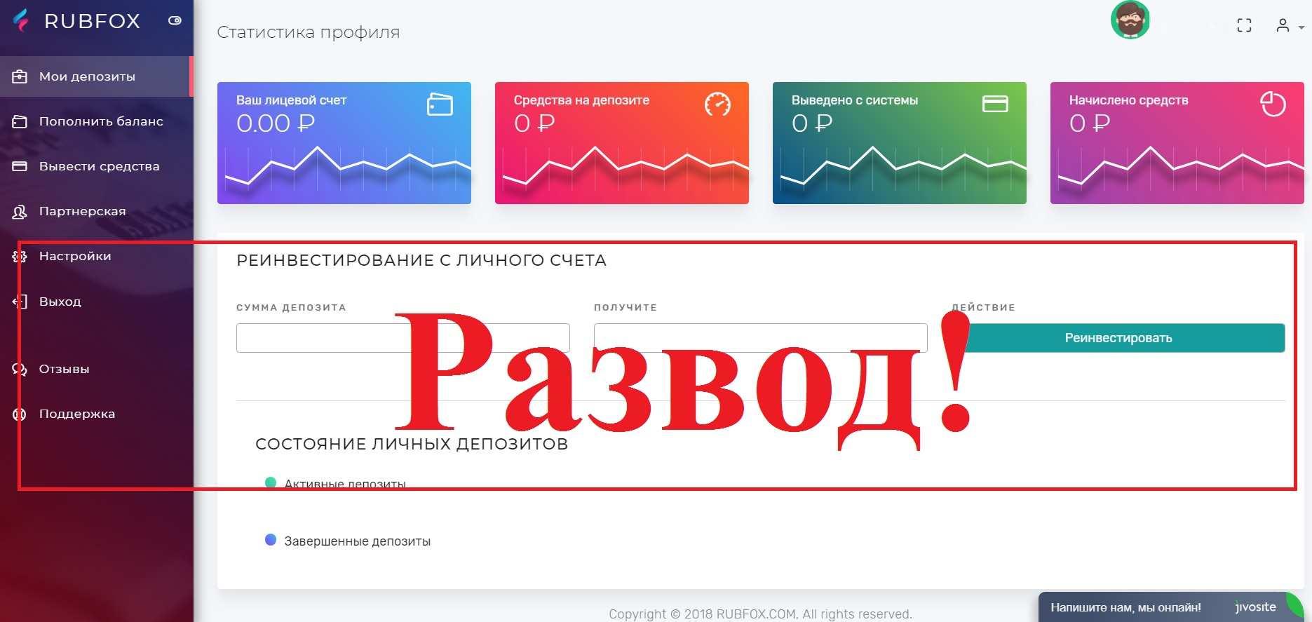 RubFox – отзывы и обзор rubfox.com