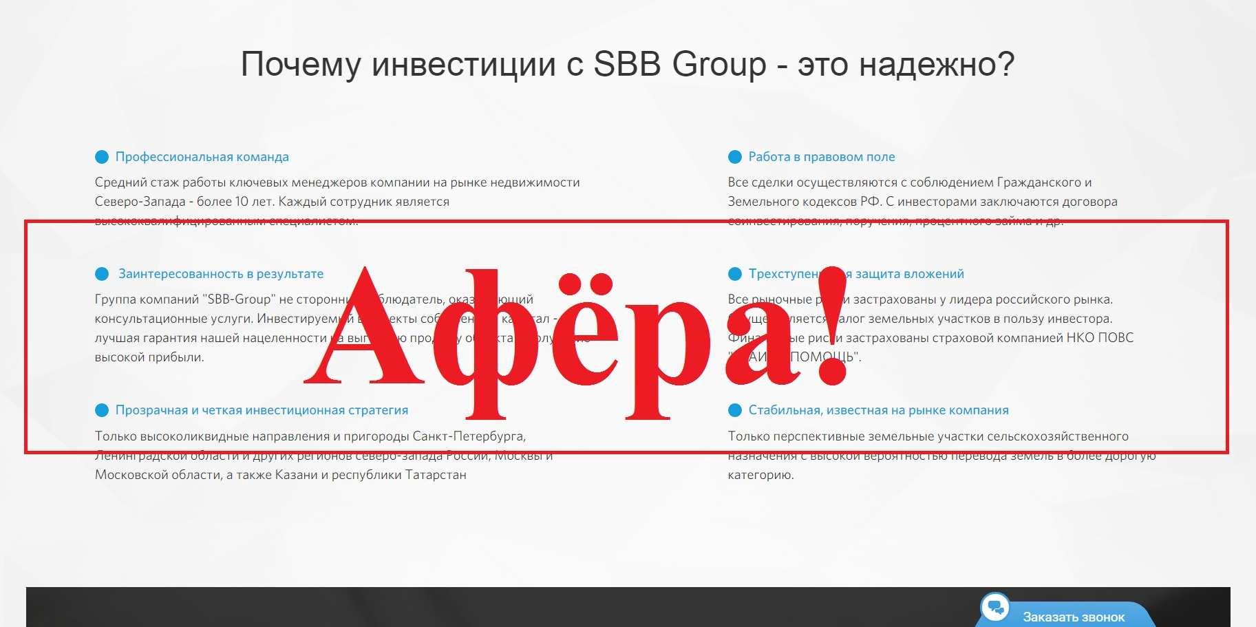 SBB Group – отзывы инвесторов
