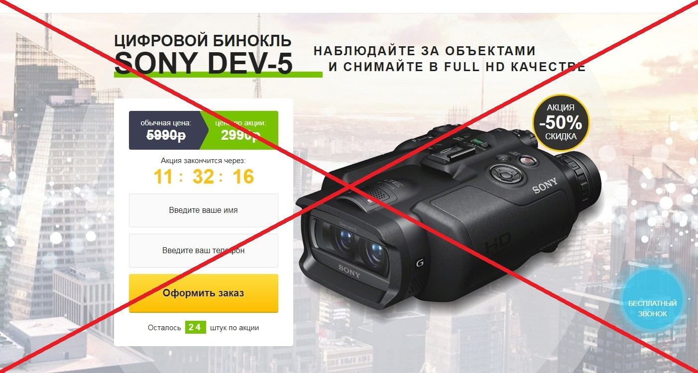 SONY DEV-5 - отзывы о дешевом бинокле SONY DEV-5